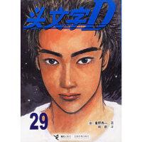 【新书店正版】头文字D29(日)重野秀一 ,杨蔚接力出版社9787807322559