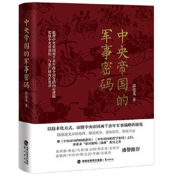 """中央帝国的军事密码 """"帝国密码三部曲""""收官之作!以技术化方式,读懂中央帝国两千余年军事战略的演化。读懂了中央帝国的军事密码,就读懂了中国何以过去,何以现在。"""