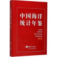 精装正版 中国海洋统计年鉴2016  正版 可开发票附购书清单  快递包邮