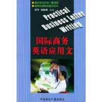 【旧书二手书9成新】国际商务英语应用文 李平,谢毅斌 9787507815009 中国国际广播出版社