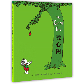 爱心树(2018版) 看了这本书,孩子会更爱妈妈!《爱心树》中文版15周年,销量超过170万册——爱心树童书