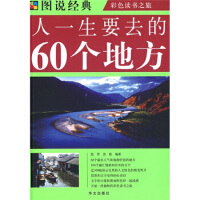【新书店正版】人一生要去的60个地方陆芳,肖航华文出版社9787507525588