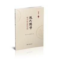 现代儒学(第六辑):儒学的多维发展 复旦大学上海儒学院 编 商务印书馆
