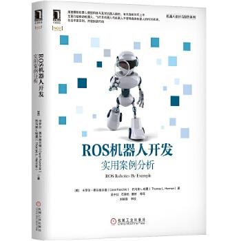 ROS机器人开发:实用案例分析(pdf+txt+epub+azw3+mobi电子书在线阅读下载)
