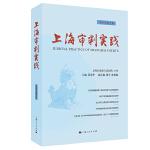 上海审判实践(2019年第3辑)