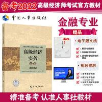 2021新版 高级经济师官方教材 金融专业高级经济实务 考试参考用书 中国人事出版社