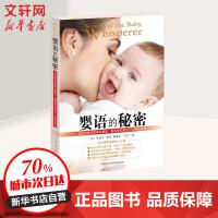 婴语的秘密 天津市社会科学院出版社