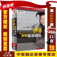 正版包票 快速复制高效团队 容易(6DVD)团队管理视频讲座光盘碟片