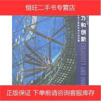 【二手旧书8成新】创造力和创新 比尔・阿迪斯 中国建筑工业出版社 9787112097784