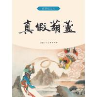 西游记连环画・真假葫芦(电子书)