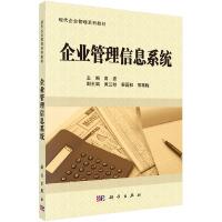 企业管理信息系统