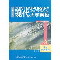 现代大学英语(第二版)(精读)(3)(同步测试)