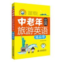 中老年出国旅游英语随身带