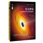 哲人石丛书・引力世纪:从爱因斯坦的日食到黑洞照片