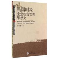 民国时期企业经营管理思想史/民国经济思想研究丛书