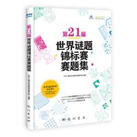 第21届世界谜题锦标赛赛题集:世界谜题锦标赛指定用书、世界智力谜题联合会推荐普及读物