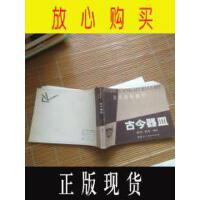 【二手旧书9成新】【正版现货】美术参考资料古今器血