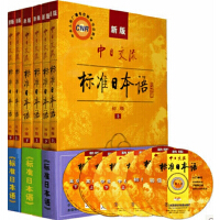 新版中日交流标准日本语初中高级全套6本日语教材学习书新标准日本语初级教材 中级 高级新标日教科书大家学标准日本语书
