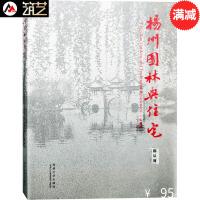 扬州园林与住宅(纪念版) 中英文对照 陈从周大师著 江南中式古典园林与民居建筑设计图解书籍