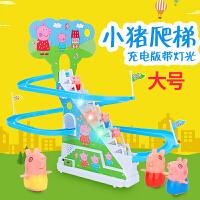 大号小猪佩琪爬楼梯玩具儿童佩奇电动滑梯轨道车上楼梯带灯光音乐