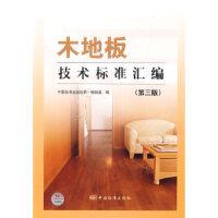 【旧书二手书9成新】单册 木地板技术标准汇编(第三版) 中国标准出版社第一编辑室 9787506644563