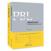 项目化学习丛书(套装共2册)