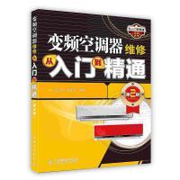 【按需印刷】-变频空调器维修从入门到精通(第2版)