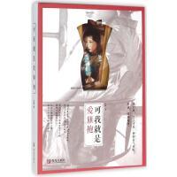 【二手旧书8成新】可我就是爱旗袍 石榴 青岛出版社 9787555233039