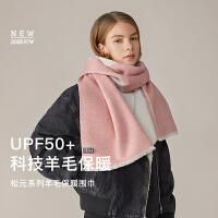 秋冬新款松元系列羊毛保暖围巾女款时尚百搭