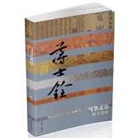 气节文章――蒋士铨传(平装)