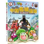 植物大战僵尸2武器秘密之中国名城漫画·洛阳 开封
