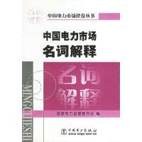 中国电力市场名词解释/中国电力市场建设丛书