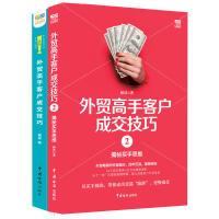 2册 外贸高手客户成交技巧 1+2 揭秘买手思维 外贸人毅冰中国外贸书籍
