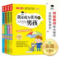 男子汉的成长书6册 四年级课外阅读必读书小学生阅读经典 五六年级课外阅读推荐书籍 10岁男孩子适合阅读的书 儿童畅销书