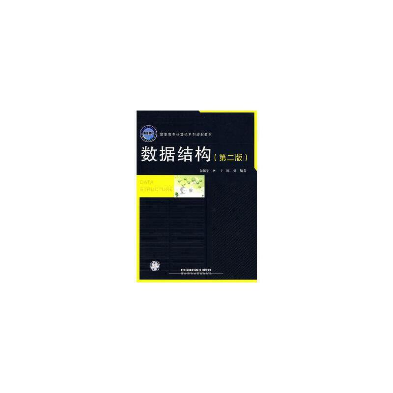 【二手旧书正版8成新】(教材)数据结构(第二版) 包振宇 孙干,陈勇 中国铁道出版社 9787113100117 2009年版