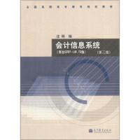 全国高职高专教育规划教材:会计信息系统(第3版)(用友ERP-U8 72版) 汪刚,汪刚 高等教育出版社 978704