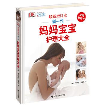 DK新一代妈妈宝宝护理大全(最新增订本,全彩图文详解,全球畅销的怀孕百科全书。孕前准备、孕期40周胎教护理、分娩与产后护理,坐月子、育儿难题,全部涵盖!)