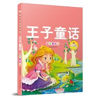 亲子共读好故事-王子童话