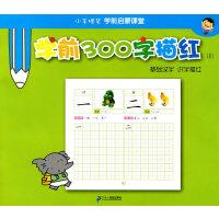 学前300字描红 (1 )基础汉字 识字描红  小手握笔学前启蒙课堂