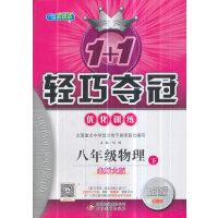 1+1轻巧夺冠优化训练:八年级物理(下)・北师版2019春