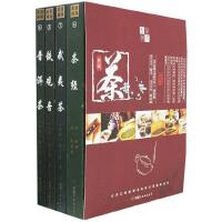 茶风系列:茶经、铁观音、普洱茶、武夷茶(全四册)