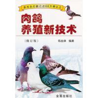 肉鸽养殖新技术(修订版) 陈益填
