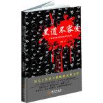 【新书店正版】不容爱耿峥金城出版社9787802513549