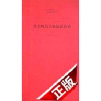【旧书二手书9成新】20世纪世界诗歌译丛:欧美现代诗