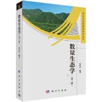 数量生态学(第三版)