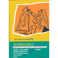 [全新正品] 青少版世界名著-好兵帅克历险记 上海文艺出版社 (捷克)哈谢克 9787532147755