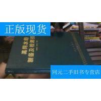 【二手旧书九成新】高纯水的制备及检测技术【大16开硬精装1997一版一印仅印1350册】