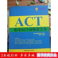 【二手旧书9成新】ACT猴哥ACT词频蓝宝书程来川 编啄木鸟教育