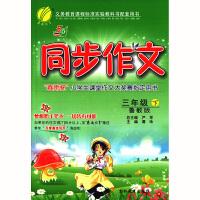 春雨教育2018春同步作文三年级下鲁教版SDJY小学教科配套用书