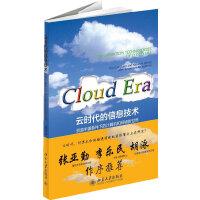 云时代的信息技术――资源丰盛条件下的计算机和网络新世界